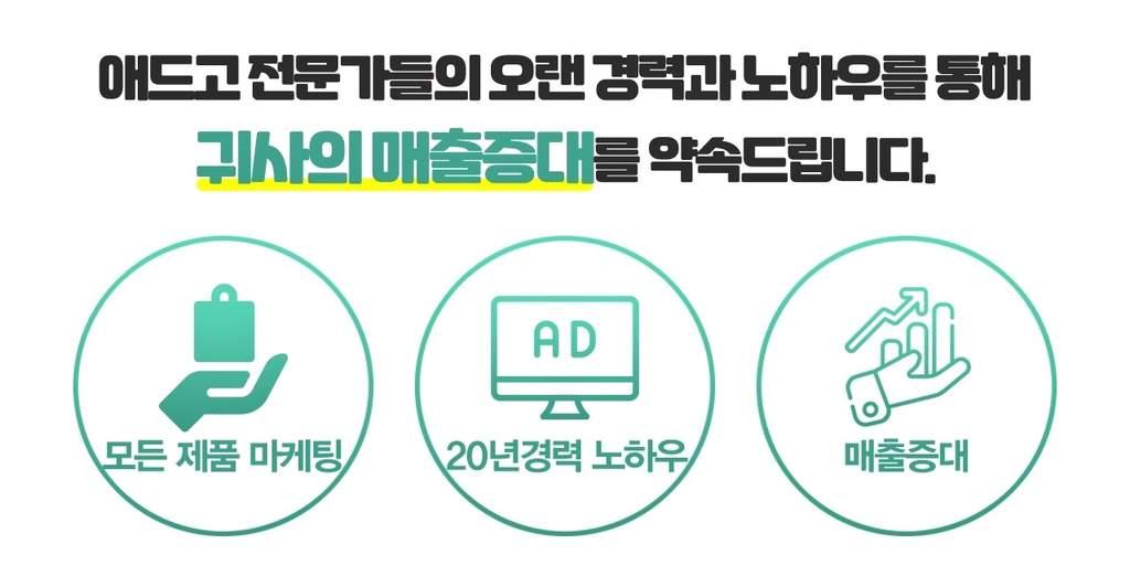 온라인광고대행사광고대행사