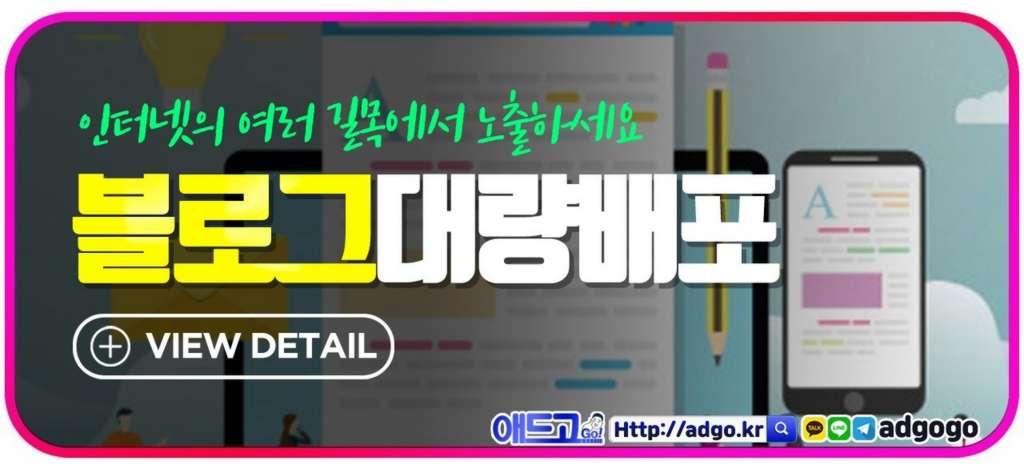 온라인광고대행사블로그배포
