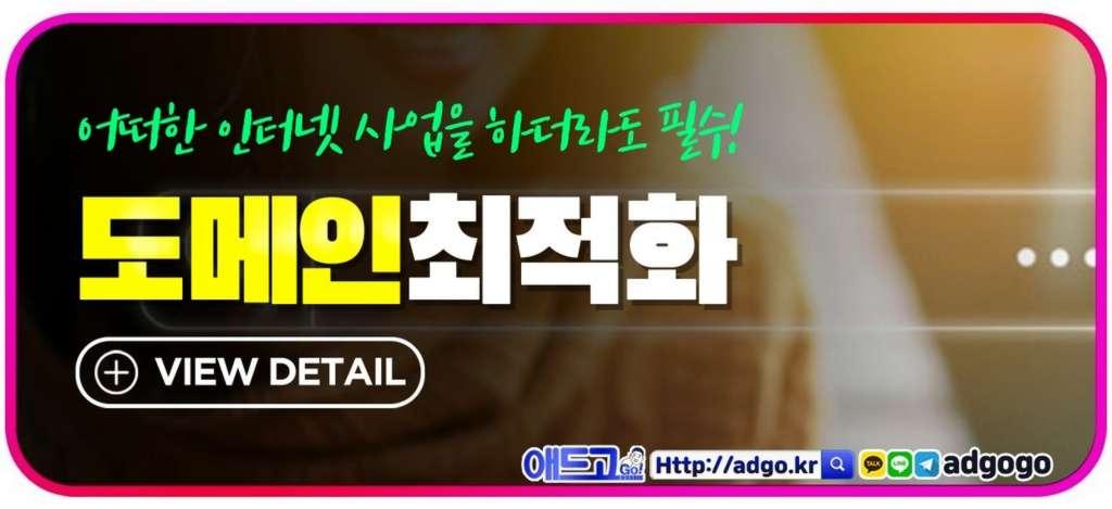 온라인광고대행사홈페이지제작