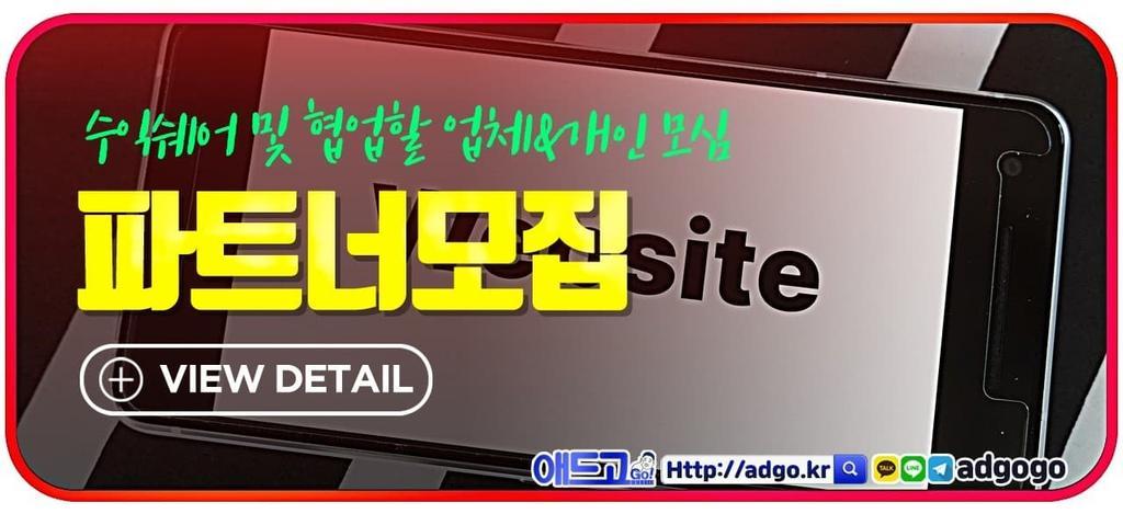 온라인광고대행사파트너모집