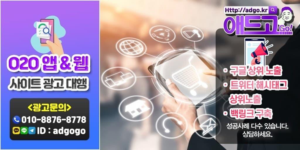 온라인광고대행사온라인마케팅